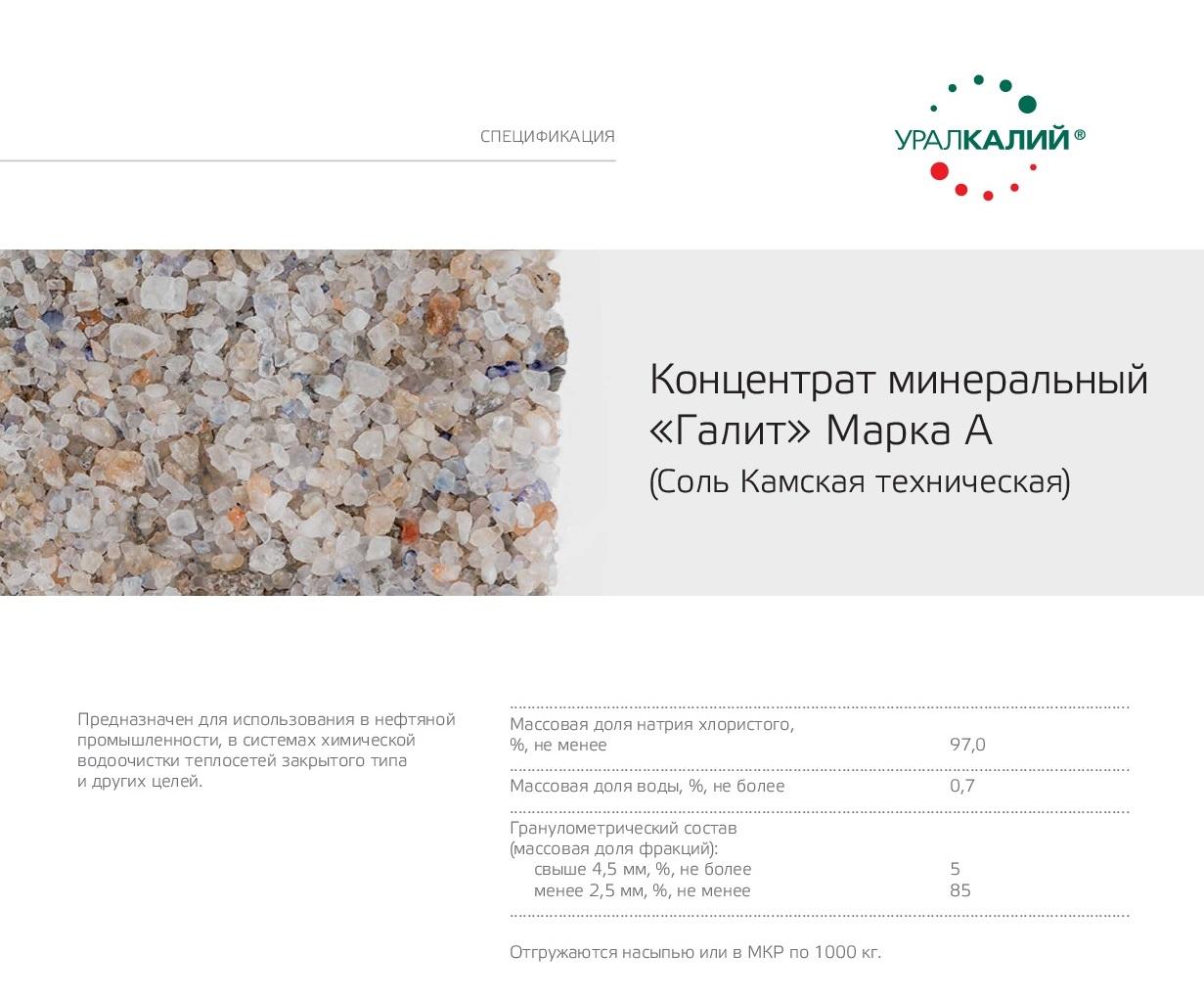 Спецификация-Уралкалий Galit_A
